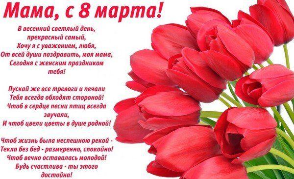 картинки и открытки на 8 марта: поздравления маме