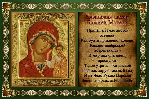 День иконы казанской божьей матери 2019 что можно делать по дому