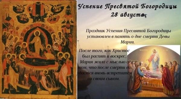 Успение Пресвятой Богородицы 2020: какого числа, история, традиции