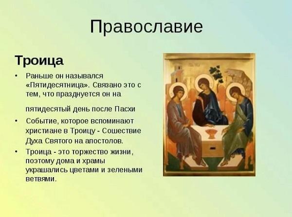 Троица в 2020 году: какого числа у православных по календарю