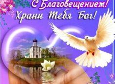 Поздравления с Благовещением: в стихах и прозе короткие для смс